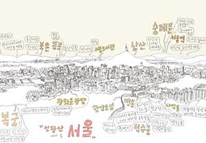 [서울 스케치]인왕산에서 바라본 서울